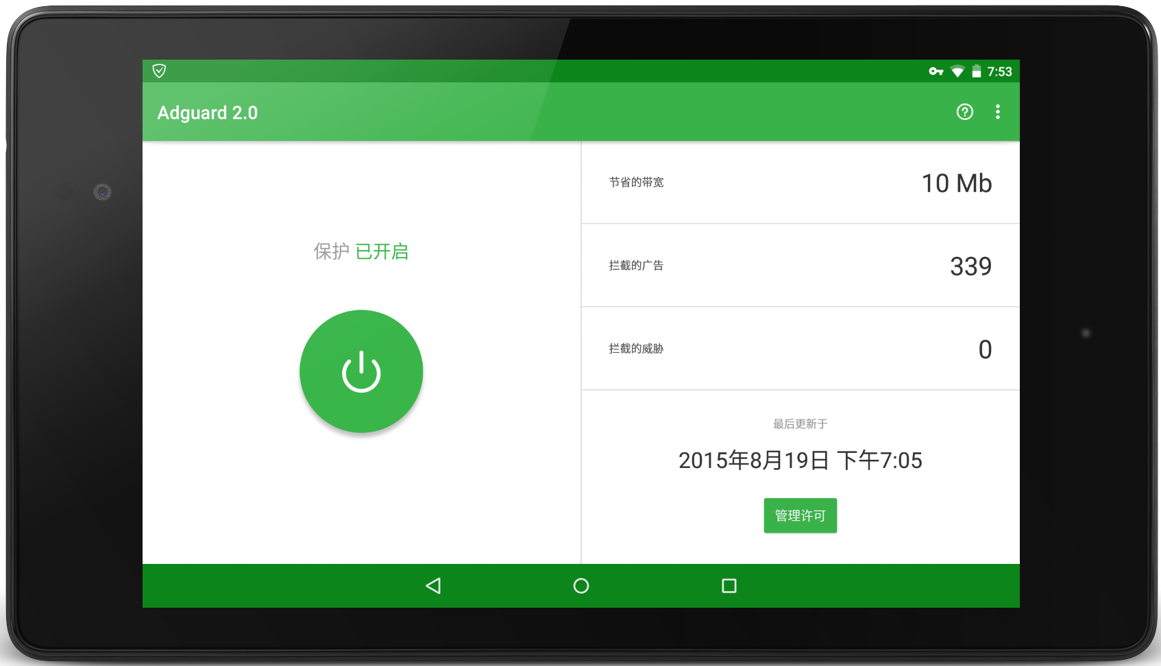 Скачать лицензионный ключ для адгуард андроид