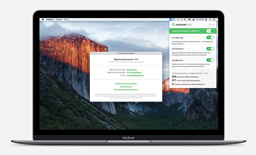Adguard для Mac 1.2.0