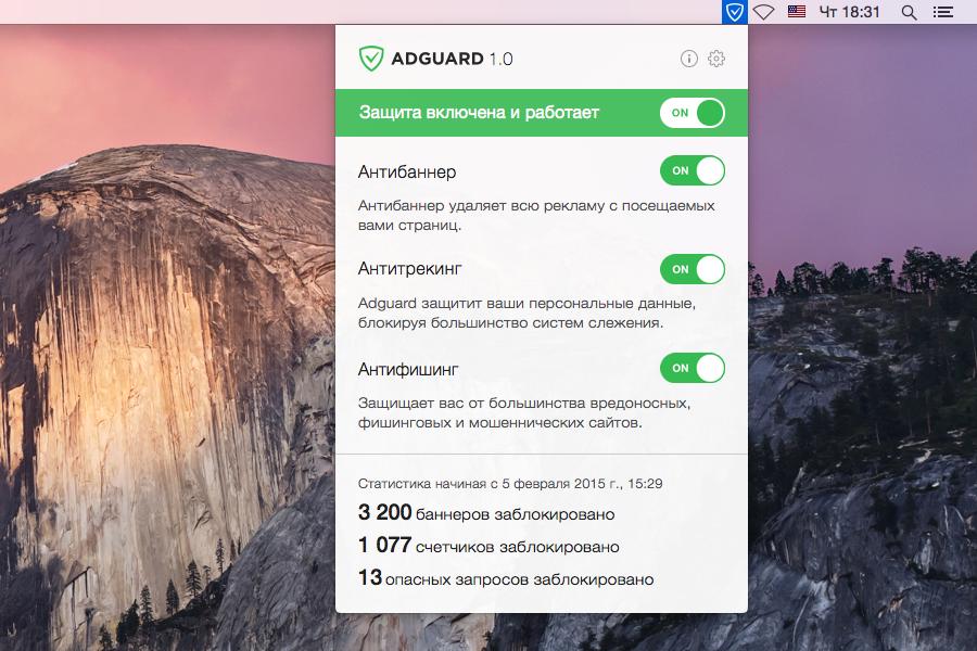 Меню Adguard для Mac