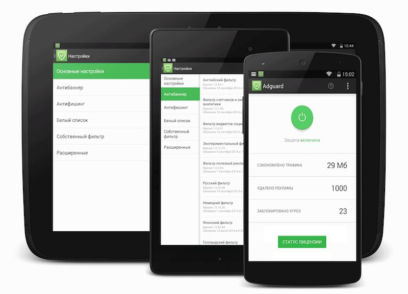 Adguard для Android 1.1.835