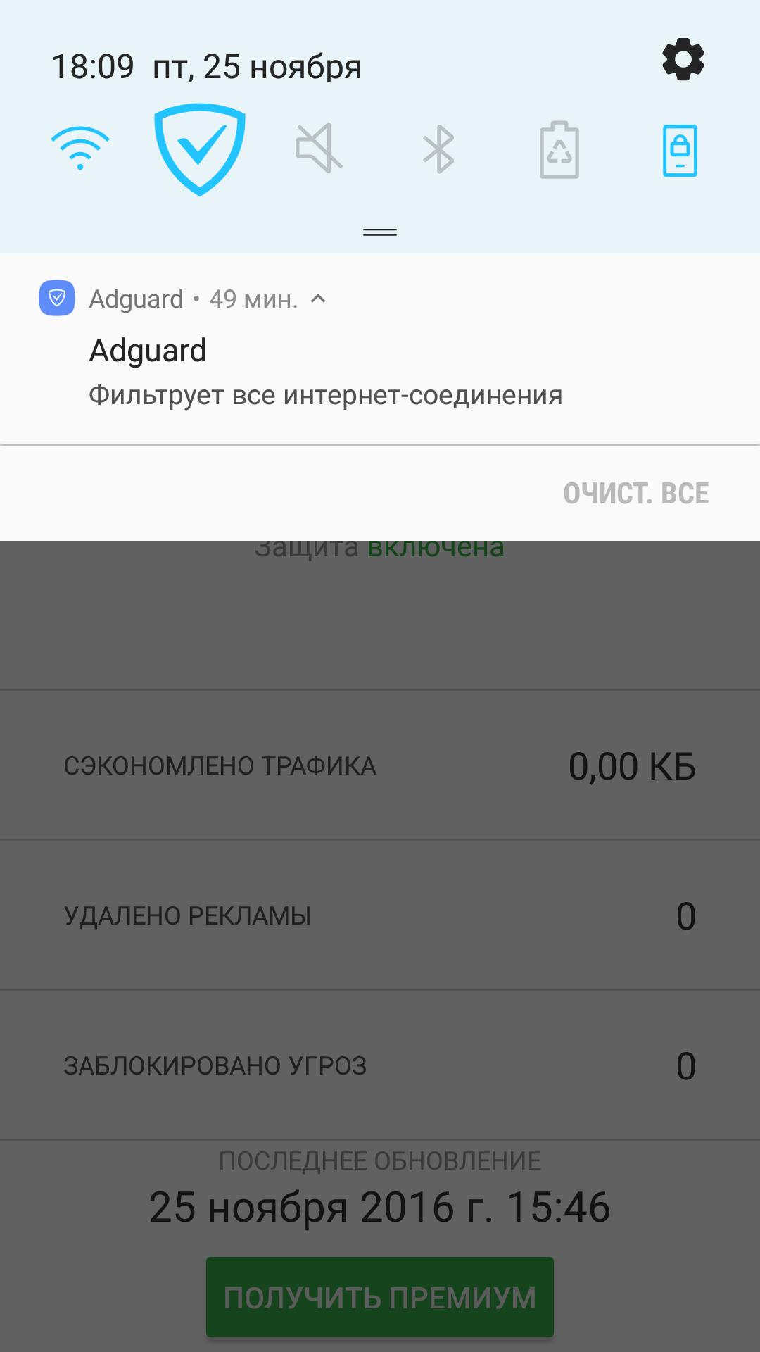 Иконка Adguard в быстрых настройках