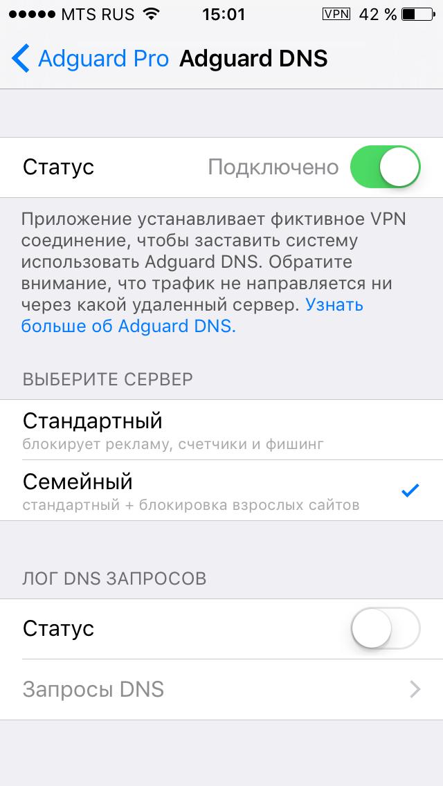 Adguard DNS Семейный режим