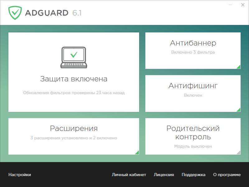 Adguard для Windows 6.1.331
