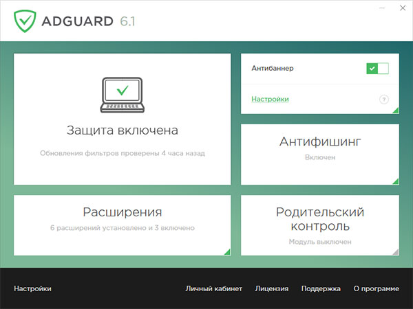 Adguard для Windows 6.1