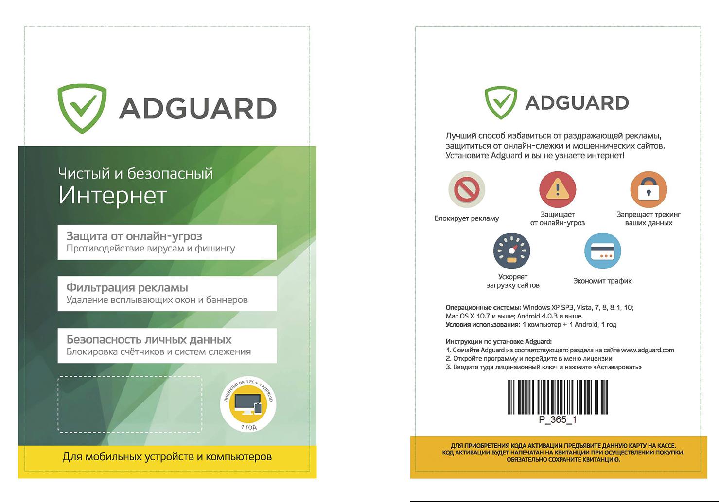 Карточка Adguard