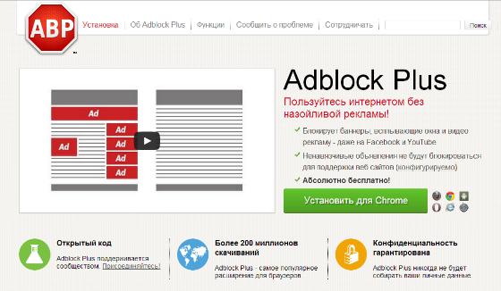 программа adblock plus на русском скачать бесплатно