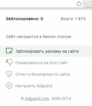 Убрать рекламу в браузере