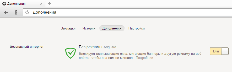 Adblock extension for Yandex Browser