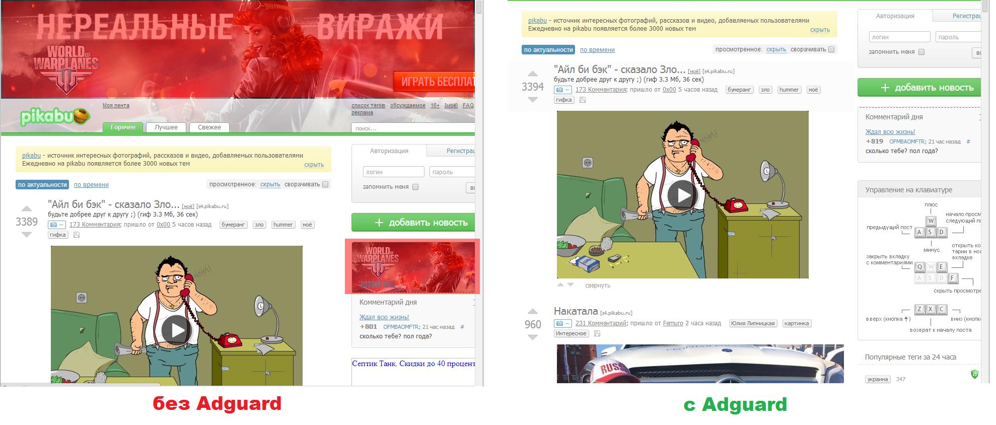 Pikabu  без рекламы