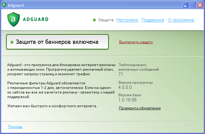 Adguard 4.0