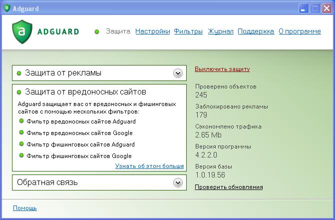 Adguard 4.2