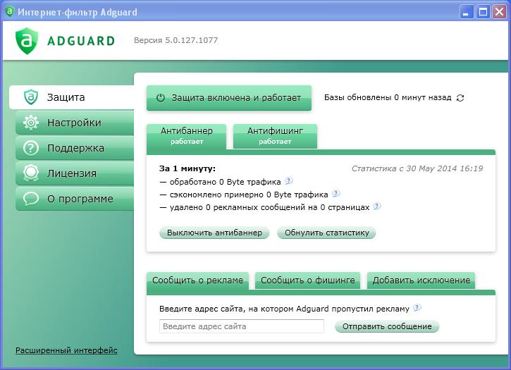Adguard 5.0 - новый дизайн