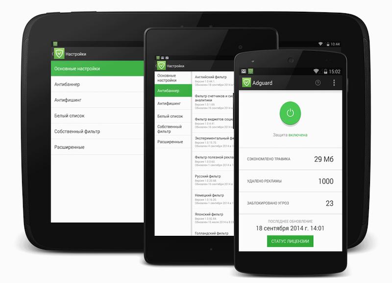 Adguard Adblock для Android