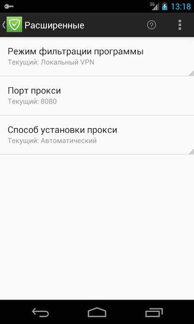 Adguard для Android. Расширенные настройки.