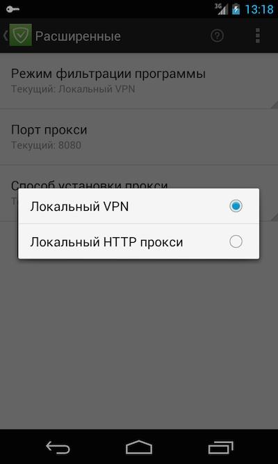 Adguard для Android. Режимы фильтрации.