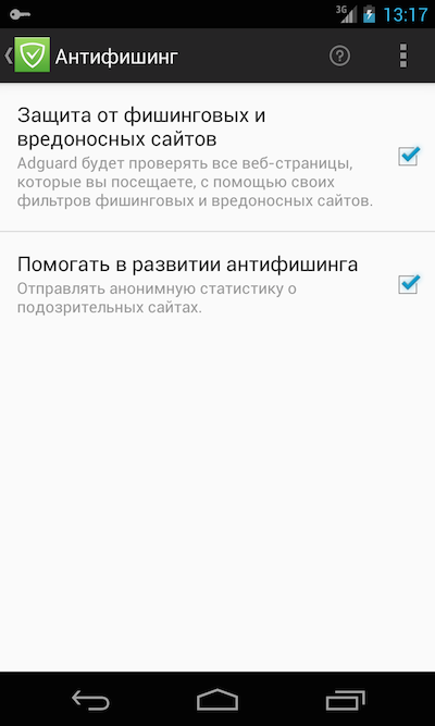 Adguard для Android. Настройки антифишинга.