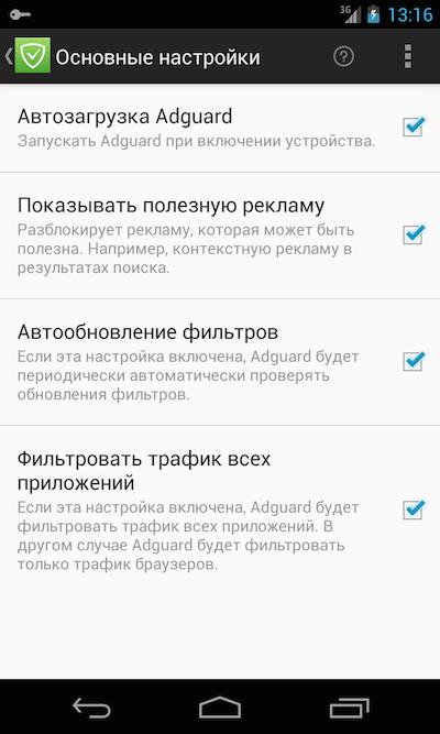 Adguard для Android. Основные настройки.