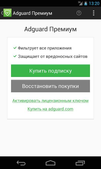 Adguard для Android. Получить премиум.
