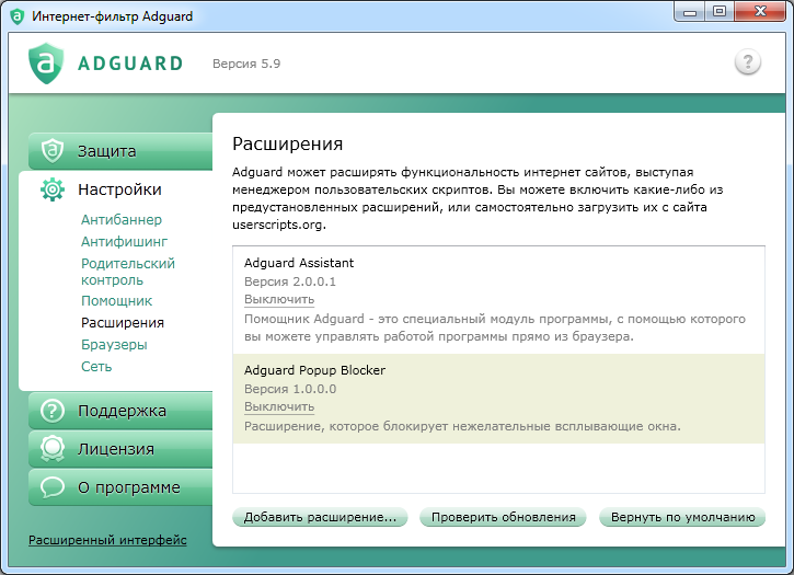 Расширения Adguard