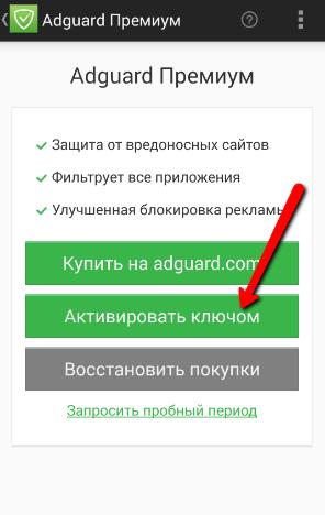 Adguard Для Android Лицензионный Ключ Скачать Бесплатно - фото 5